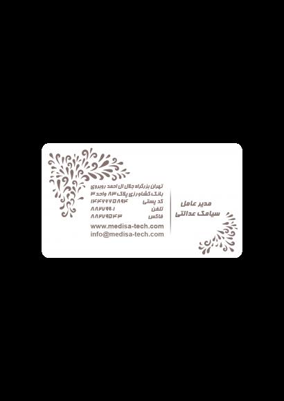 Medisatech-visit card- back side